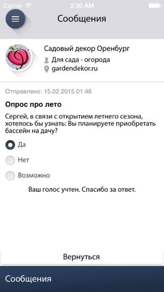 appRUFY: Система уведомленийСкриншоты 2