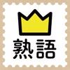 学研『高校入試ランク順 中学英熟語430』
