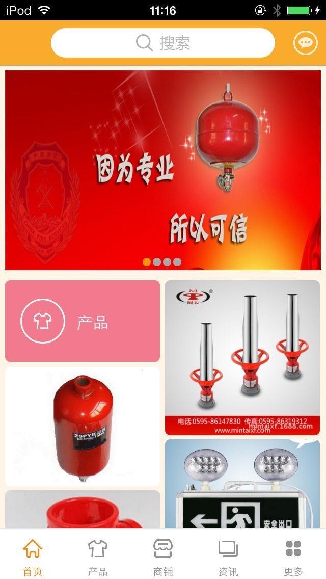 download 中国消防平台(行业平台) apps 1