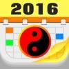 Lịch Vạn Niên 2016