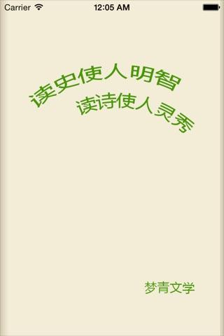 小时代-梦青文学 screenshot 3
