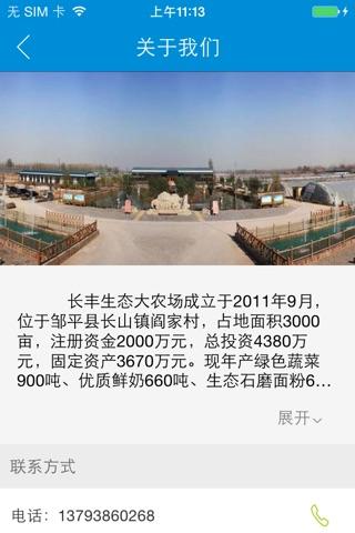 长丰农场 screenshot 4