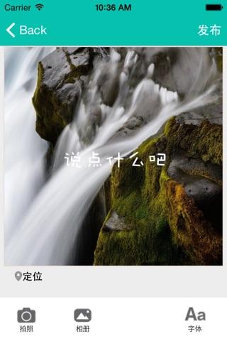 前海会 screenshot 4