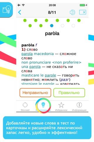 Итальянско <> русский словарь screenshot 4