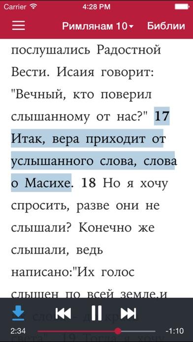 библия+ Скриншоты4