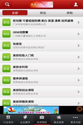 美容化妆门户网 screenshot 4