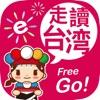 走讀台湾Go