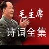 伟人胸怀-毛泽东 诗词 全集