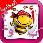 الحروف العربية المجانية icon