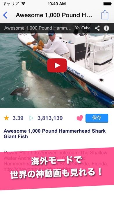 釣り動画 - FishingTube ブラックバスやシーバス、ルアー釣り等の魚釣り好きのための無料の釣り動画アプリのおすすめ画像4