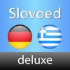 German <-> Greek Slovoed Deluxe talking dictionary