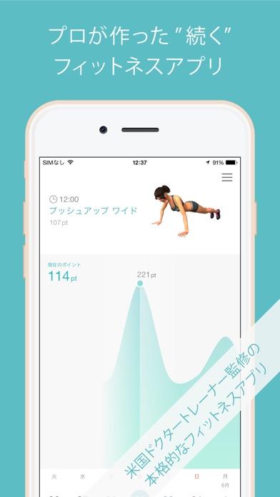 「脱・三日坊主」始めて続く ダイエットフィットネスアプリ - Start fit Screenshot