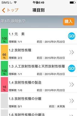 2015年版 診療放射線技師国家試験 完全対策問題集 精選問題アプリ screenshot 2