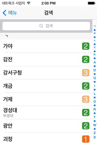 Busan City Metro - South Korean Subway Guide screenshot 2