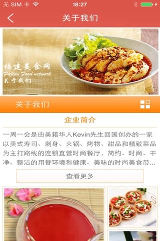 福建美食网客户端 screenshot 3