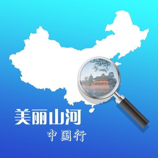 非常旅行:中国最美的100个地方