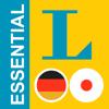 Japanisch <-> Deutsch Wörterbuch Essential