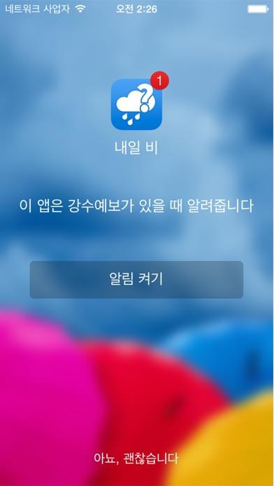 비가 올까요? (Will it Rain? [Pro]) - 일기예보 알림 앱스토어 스크린샷