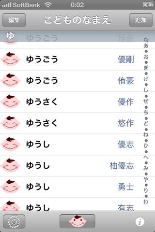jBabyName screenshot 1