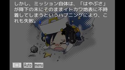はやぶさ screenshot1