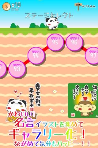 ハッピーフレンズ!パンダのたぷたぷ最短脳トレ screenshot 3