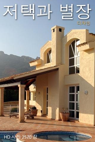 Houses & Cottages - Photo HD Gallery: Doors & Windows, Fireplaces & Stairways, Gardening & Renovation screenshot 1