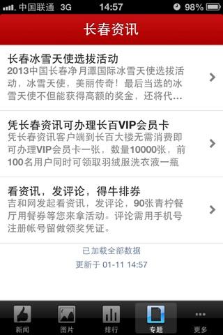长春资讯 screenshot 4