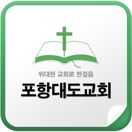 포항대도교회