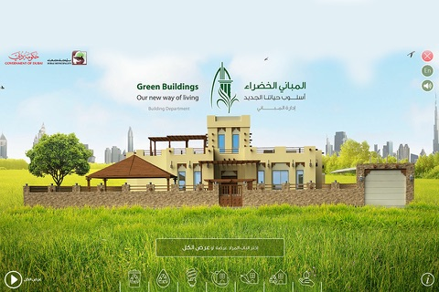 Green Buildings screenshot 1