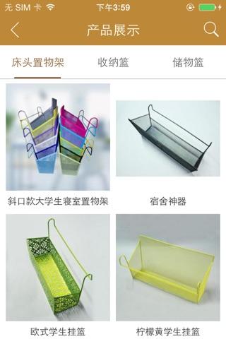 杰鑫工艺品 screenshot 4