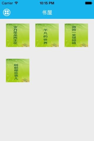 岁月是朵两生花-梦青文学 screenshot 1