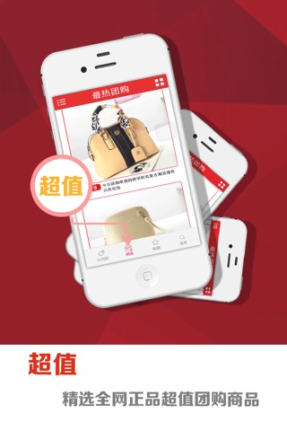 最热团购 - 2016最新淘宝、天猫商城版本 screenshot 2
