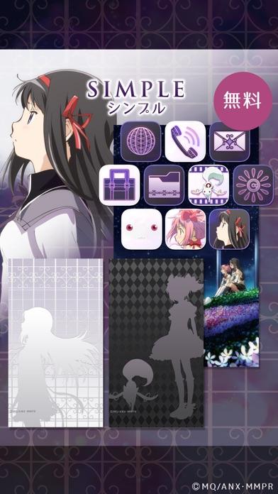 まどかマギカ アイコンチェンジ ~ホーム画面きせかえアプリ~スクリーンショット