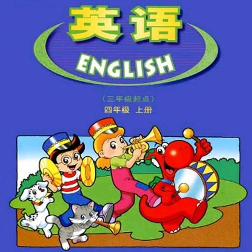 广东小学英语四年级上册