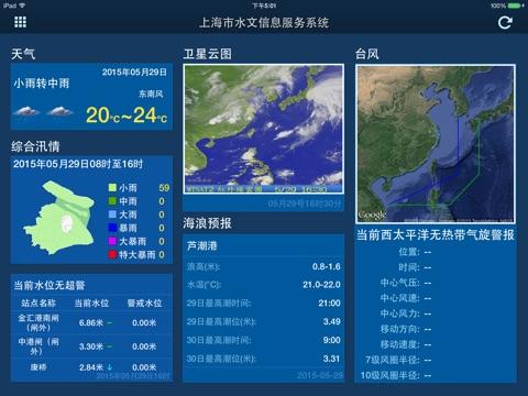 上海水文移动应用系统 screenshot 1