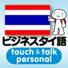指さし会話  ビジネスタイ語 touch&...