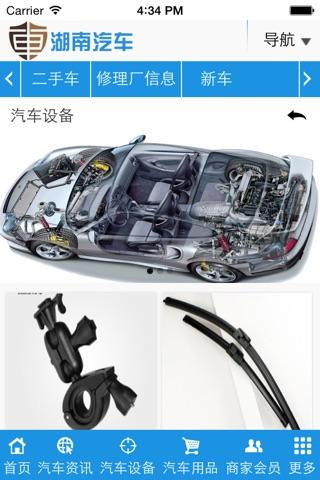 湖南汽车 screenshot 1