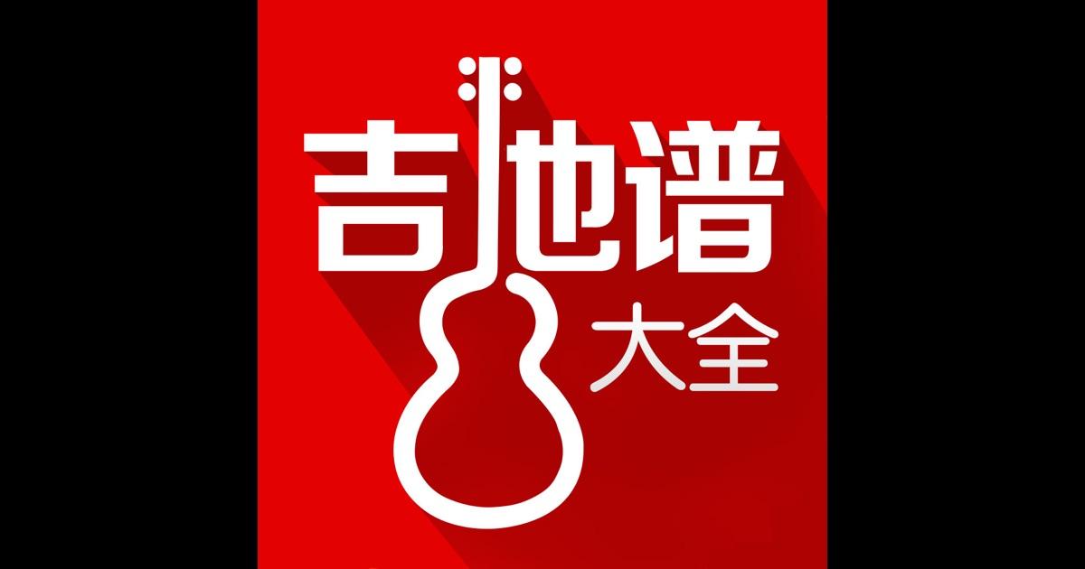日文歌吉他谱大全qpp