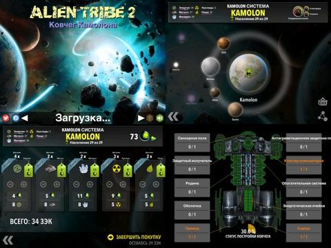 Игра Alien Tribe 2
