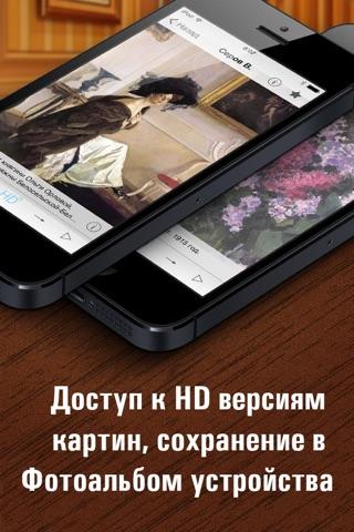 Russian Art HD screenshot 3