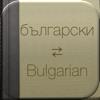 BidBox Vocabulary Trainer: English - Bulgarian