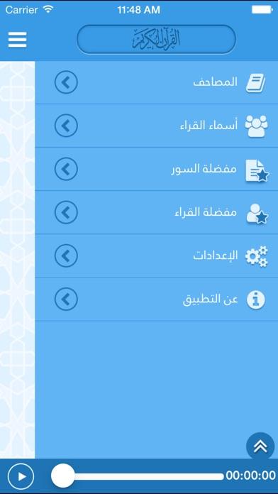 مصاحف - Masahif: موسوعة التلاواتلقطة شاشة2