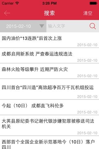 四川新闻视频 screenshot 4