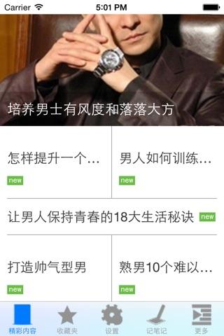 气质男速成秘籍 screenshot 1