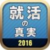 就活の真実2016 (就活/面接/エントリーシート/就職活動/インターン)