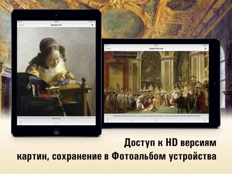 Лувр HD Скриншоты8