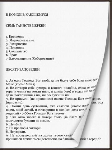 Православная Библия + Молитвослов Скриншоты11