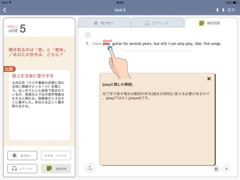 日本人は英語のここが聞き取れない [アルク] (添削機能つき) Screenshot