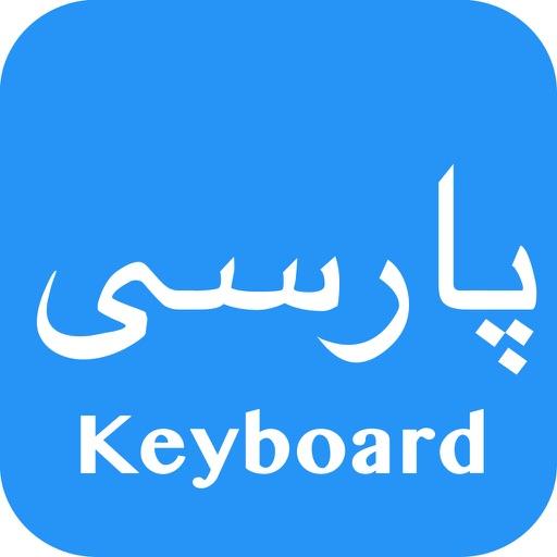 how to add farsi keyboard to iphone