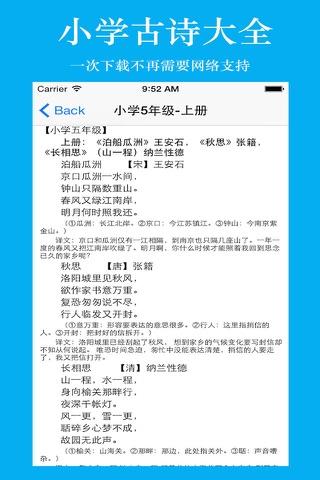 小学1~6年级古诗汇编 screenshot 3